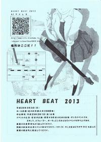 HEART BEAT 2013、出演者募集!