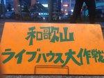 和歌山ライブハウス大作戦