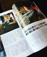 雑誌に載りました。