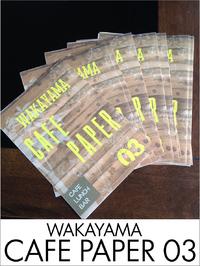 和歌山カフェペーパー03