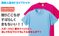 涼しいTシャツ!!