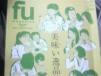 今月のfu~!