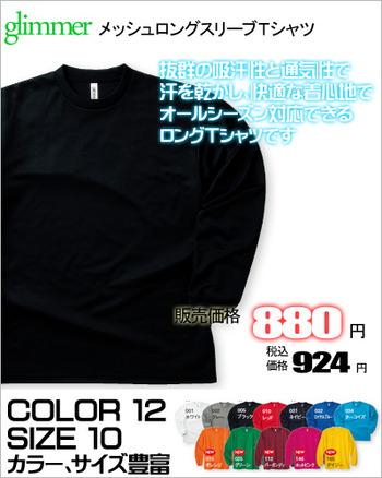激安メッシュTシャツ