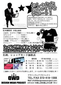 ☆宣伝チラシ☆