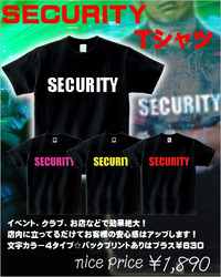 【おすすめ】セキュリティーTシャツ