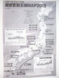 浜岡原発を襲う地震は東海地震だけではない富士川河口断層帯が怖い