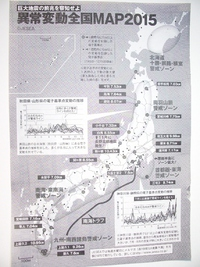 地震予知の村井俊治氏】5月、6月への予言!最新の地震予測とは?
