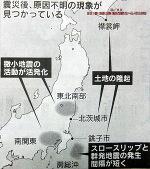 3・11双子地震、M8級の恐れ 地震調査委、最大余震上回る可能性に言及