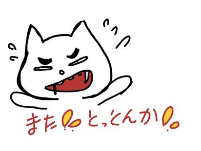 猫とラインのスタンプ~~(●^o^●)