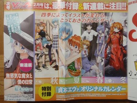 ヤングエース2015年1月号特別付録で「貞本エヴァ」アスカフィギュアを補完!