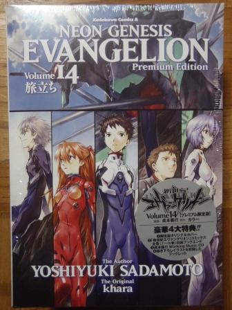 新世紀エヴァンゲリオン第14巻【プレミアム限定版】が届きました