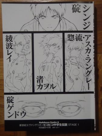 新世紀エヴァンゲリオン ピコピコ中学生伝説第1巻が発売されました