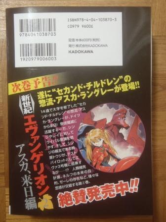 セブン-イレブン限定のコミックス「新世紀エヴァンゲリオン」を3巻まで購入しました