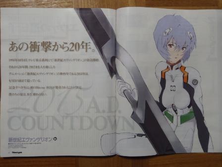月刊ニュータイプ2015年1月号表紙は本田雄さん描き下ろし綾波レイ!