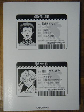 新世紀エヴァンゲリオンピコピコ中学生伝説第3巻も買ってます