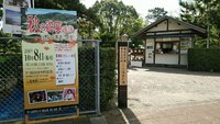 温山荘園イベント