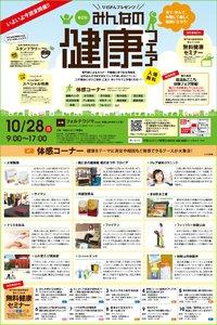 10/27(土)&28(日)