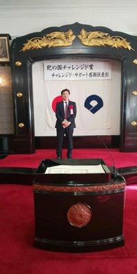 紀の国チャレンジ賞