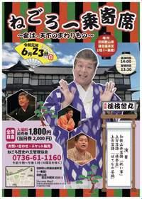 6/23(日)枝曾丸落語会