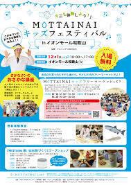 12/1(土)開催イベント
