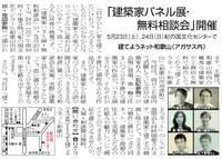 建築家パネル展&無料相談会
