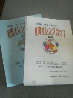 有田オレンジカップ サッカー大会