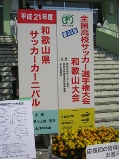 高校サッカー選手権大会〜感動をありがとう!