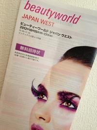 日本最大のビューティイベント・ビューティワールド