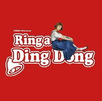 RING A DING DONG☆