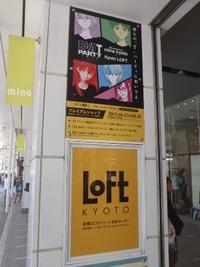 エヴァTパーティ2013 ミーナ京都 X 京都ロフト