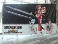 ヱヴァンゲリヲンと日本刀展:大阪歴史博物館へ行ってきました