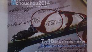 夏chouchou2014