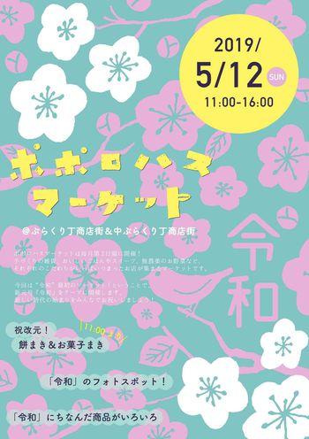 明日5月11日(土)は営業日です。