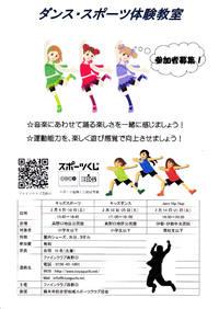 ★ダンス・スポーツ教室参加者募集★