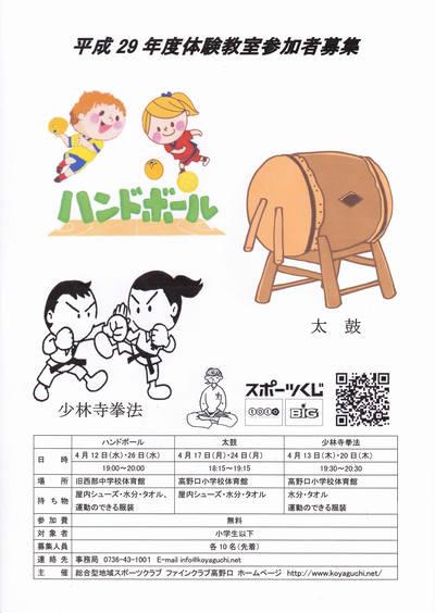 ハンドボール・太鼓・少林寺拳法体験教室