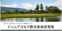 平成28年度ジュニアゴルフ教室参加者募集