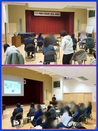 2020 和歌山県保育士部会研修会