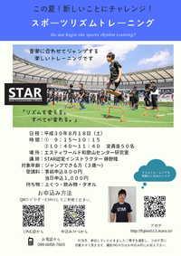 スポーツリズムトレーニング教室 8月ふじと台 お申込み受付開始!!