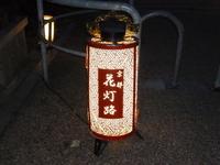 京都東山花灯路散策ー2