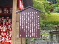 勝尾寺参拝ー2