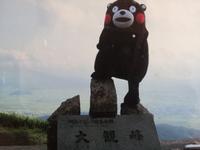 九州一週 ツーリング