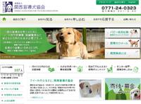 関西盲導犬協会のHPリニューアル^^