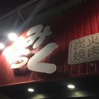 炭火焼肉 三楽