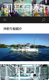 串本遠征?