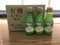 ハグルマ 有機レモン果汁 150ml