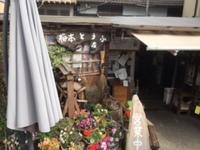 奈良県御所市の梅本豆腐店