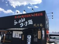 ラーメン つけ麺 武者麺
