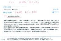 NHK 「あさイチ」新情報続々!梅パワー