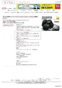 日本一ケチャップの消費量和歌山市(毎日放送)