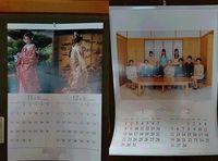 花嫁カレンダーから皇室カレンダーへ